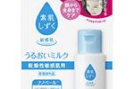 【52】マリンナノファイバー② ~ナノファイバーの保湿効果を生かし1品3役の化粧品共同開発~