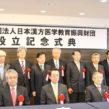 「日本漢方医学教育振興財団」を設立、漢方教育研究に助成