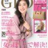 雑誌『GLOW』提唱の新美容ワード 「ナレ美(び)」とは?