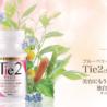 血管から美容をサポートする美活サプリメント「Tie2 PLUS」