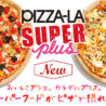 スーパーフードがピザで摂れる!  ピザーラ史上初