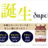 セルフィユ軽井沢からヘルシーなSuper Food シリーズ
