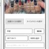 サロン検索予約サイト 「NAILDELI」テスト運用開始