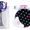 バラエティショップ初、マイクロニードル化粧品の本格販売