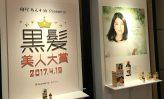 ②柳屋本店(下)~黒髪大賞、医療用かつらの寄付などCSR活動に力~
