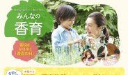 「親子で香育体験」イベント展開 日本アロマ環境協会