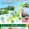 フォンテーヌ緑の森キャンペーンを全国規模に拡大
