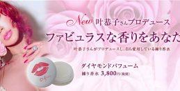 叶恭子さんプロデュース ファビュラスな香りの練り香水