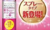 ⑮持田ヘルスケア~スキンケア化粧品を通販と一般流通市場に投入~