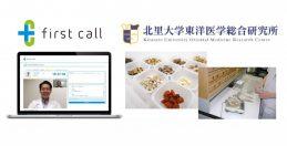 漢方外来で「first call」の遠隔診療システムを導入