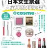 台湾・香港で「信賴度No.1!@cosme美妝大賞專集」発売