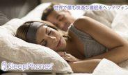 最も快適な睡眠用ヘッドフォン「SleepPhone」発売