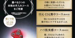"""""""筋トレ級""""のフェイストレーニング美顔器発売 ドクターシーラボ"""