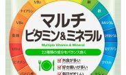 22種類の栄養、吸収UP ファンケル「マルチビタミン&ミネラル」