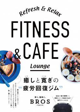 注目のカフェ&ジム BROS TOKYO 疲労回復プログラム登場