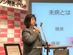 未病バレー「BIOTOPIA」が4月28日に第1期オープン