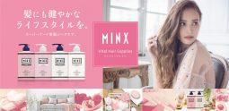 ブランドヘアサロン「MINX」からサロンクオリティーヘアケア登場