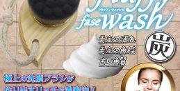 炭の力で素肌つるすべ体感 極上の洗顔ブラシ登場