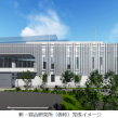 ちふれ、新・綜合研究所(仮称)の建設を開始