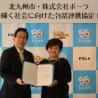 ポーラ、女性の就業応援などで北九州市と包括連携協定を締結