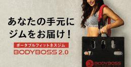 ポータブルジム「BODYBOSS2.0」のパーソナルトレーニング募集開始
