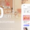 タダでサロンに行ける 0円動画クーポンアプリ「salomee」