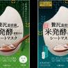 米発酵液配合 ウテナから肌環境をととのえるシートマスク