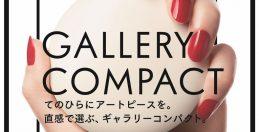 資生堂より、アート発コスメ「ギャラリーコンパクト」誕生