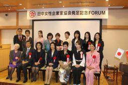 日中女性企業家協会、発足記念フォーラムを開催