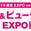 6月26日から第6回国際ヘルス&ビューティEXPO開催
