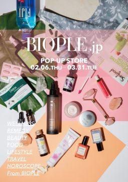 コスメキッチン「BIOPLE.jp」がポップアップを限定OPEN