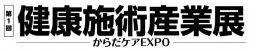 2月12日より「東京ケアウィーク2020」が開催