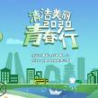 花王中国法人、 「中国清潔・節水全国運動」を開始