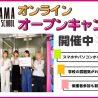 高山美容専門学校 オンラインでオープンキャンパスを開催