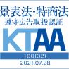 基礎化粧品メーカーがKTAA認証マークを取得 広告主として消費者保護
