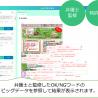コスメ広告文章のチェックツール 医療広告ガイドライン対応機能を追加