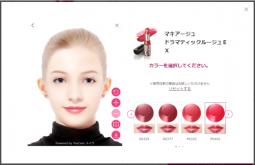 化粧品を自由に組み合わせて仕上がりを確認 「バーチャルメイク」PC版がリリース