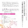 佐賀大学「化粧品科学講座」開設でセミナー 共同研究者も募集