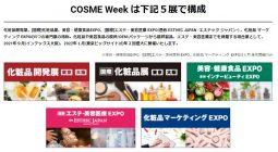 総合美容展の「COSME Week」 9月に大阪で予定通り開催