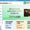 岩手県の生活衛生営業支援の公益財団法人 理容・美容師にコロナ対策を指導