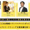 EC・通販事業者向け無料LTV最大化ウェビナー 9月28日開催