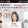 美容業界向けInstagram活用セミナー 10月7日に開催
