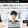 Twitter運用に悩む企業に活用ノウハウを公開 10月14日に無料ウエビナー
