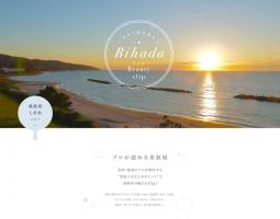 """""""美肌県しまね""""「BIHADA Beautyclip」特設サイトがオープン"""