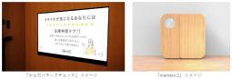 ポーラ、設置型ベビーケアルーム「mamaro 2」へ美容コンテンツを提供